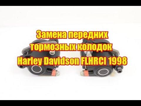 Замена передних тормозных колодок HD FLHRCI 1998