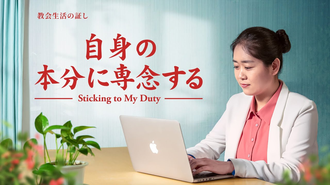 クリスチャンの証し 2020「自身の本分に専念する」日本語吹き替