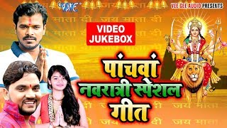 चैत्र नवरात्रि Special I देवी गीत I नॉनस्टॉप माता जी भजन I Nonstop Mata Bhajan I VideoJukebox 2020