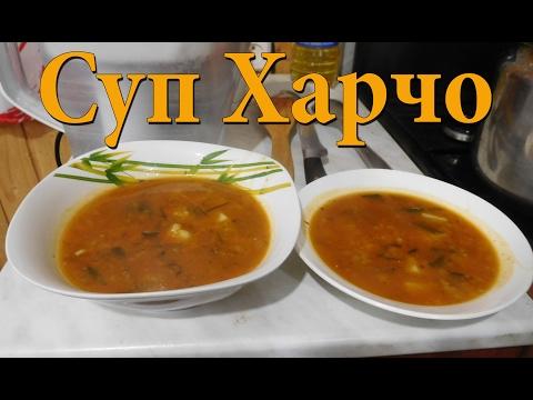 Суп харчо простой рецепт с