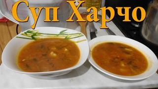 Простой рецепт супа Харчо