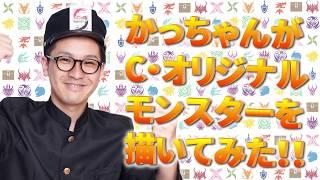 【バディファイト】めざせ商品化!C(カオス)・オリジナルモンスターを描いてみた thumbnail