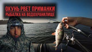 Окунь рвет приманки Рыбалка 3 дня на водохранилище