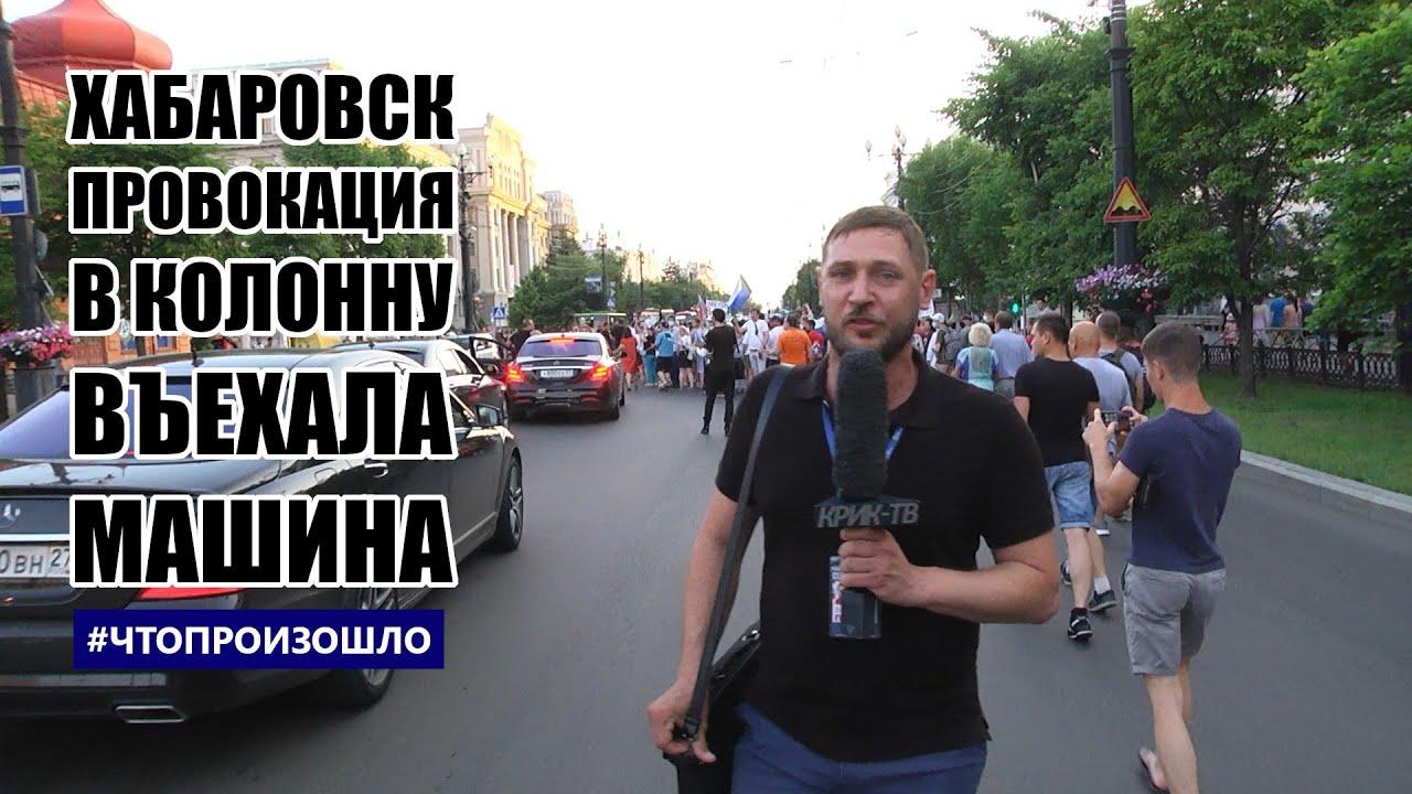 #Хабаровск Провокация: в колонну въехала машина #ЧТОПРОИЗОШЛО