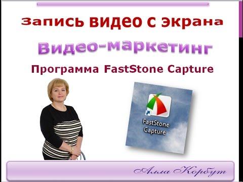 *Запись экрана бесплатно - программа FastStone Capture*