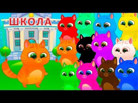 КОТЕНОК БУБУ #86 BACK TO SCHOOL 1 сентября - Сон про школу цветных маленьких котят #пурумчата
