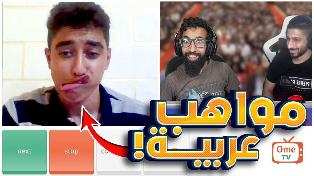 مواهب العرب في اومي تيفي (الجزء الأول) 😂 OmeTV Got Talent