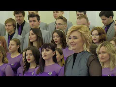 Не исчезай — Хор Университета Лобачевского (Хор ННГУ)