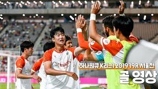 20190706 강원FC 서울전 골모음
