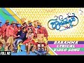 Rajahamsa - Baramma Baare  Lyrical Video Song  Gowrishikar Ranjani Raghavan  Chandan Shetty