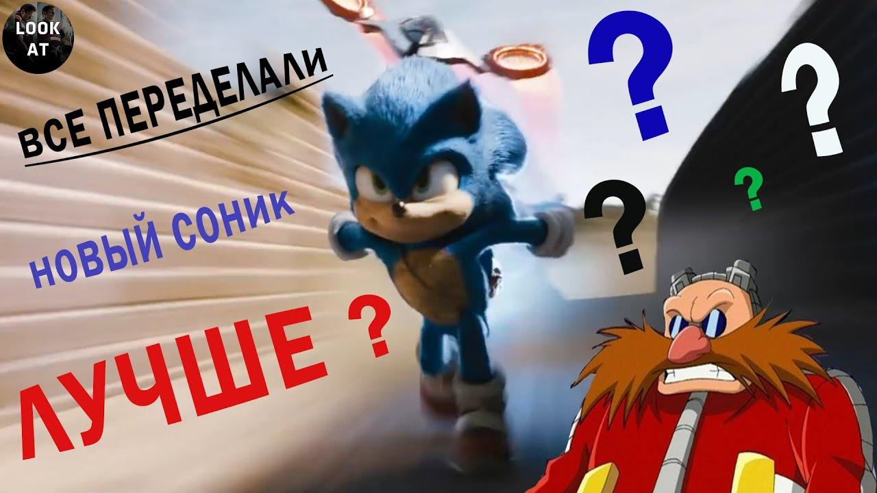 СОНИК В КИНО - ОБНОВИЛИ - YouTube
