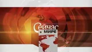 Международные новости RTVi. 17:00 MSK. 28 апреля 2015 года.