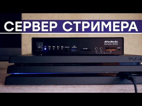 Кодирующий сервер потокового вещания. Обзор AverMedia AverCaster SE5820