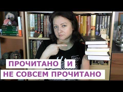 КНИГИ МАРТА 2019 #2. ВСЁ БЫ НИЧЕГО, НО....