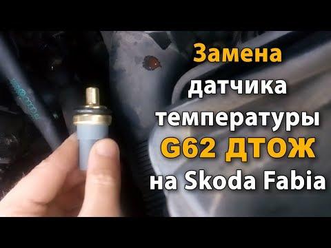 ЗАМЕНА ДАТЧИКА ТЕМПЕРАТУРЫ G62 (ДТОЖ) НА SKODA FABIA