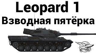 Leopard 1 - Взводная пятёрка