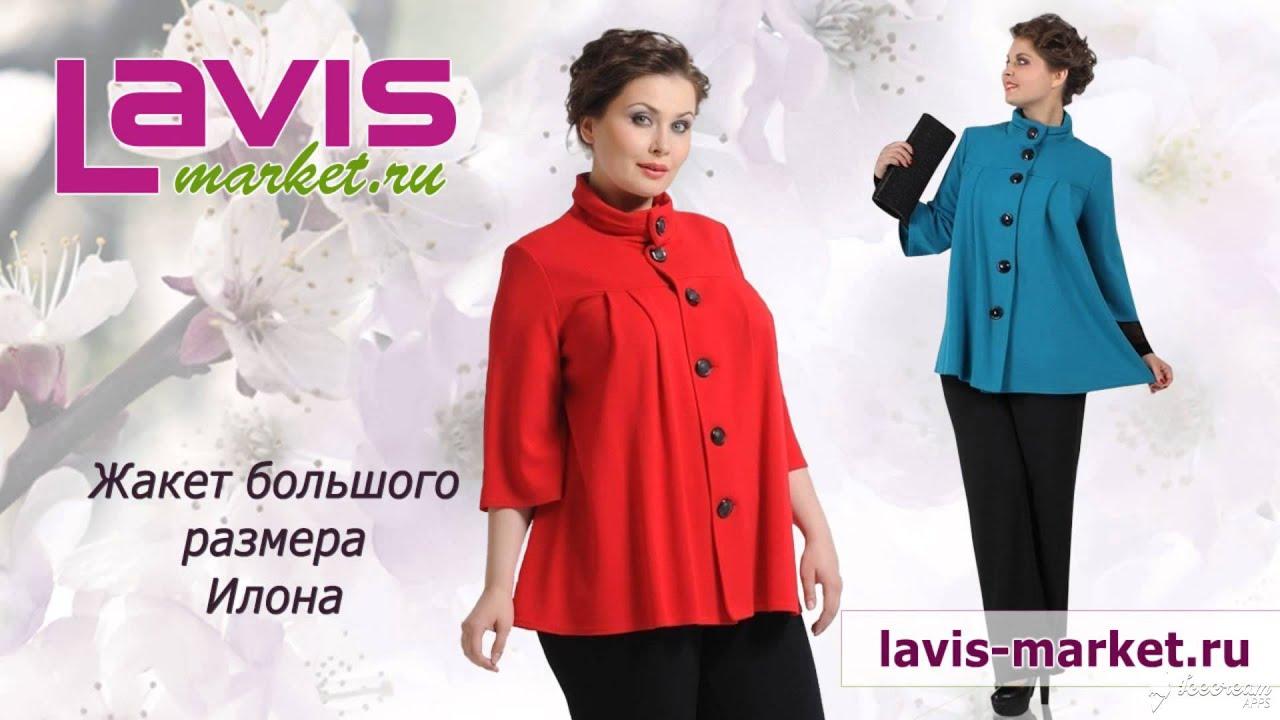 4 дек 2013. Вязаные пуловеры, жакеты, жилеты больших размеров, как связать женский пуловер, жакет, жилет большого размера http://aidasteh. Ru/vyazanie.