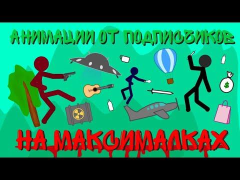 Анимации от подписчиков на Максималках    Рисуем мультфильмы