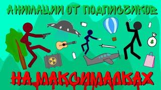 Анимации от подписчиков на Максималках || Рисуем мультфильмы