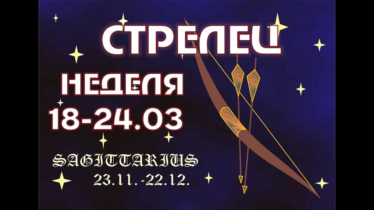 СТРЕЛЕЦ прогноз на НЕДЕЛЮ 18-24 МАРТА таро гороскоп