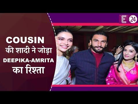 Cousin की शादी ने जोड़ा Deepika Amrita का रिश्ता