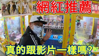 網紅推薦???真的跟影片一樣嗎?彈跳球公仔台【小展子夾娃娃】 台湾 UFOキャッチャー  taiwan UFO catcher claw machine