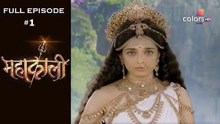 Mahakaali | Season 1 | Full Episode 1