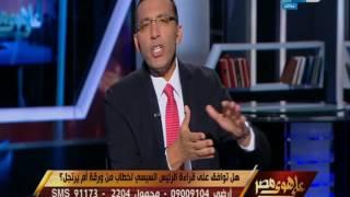 على هوى مصر | ارتجال الرئيس في الخطابات العامة مفيد ام ضار ؟ هل توافق؟