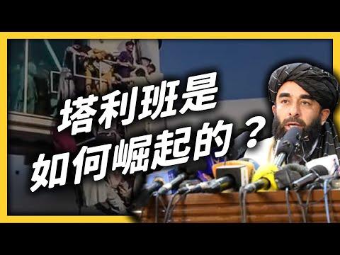 塔利班9天攻占19城!為何美軍一撤,阿富汗政府就迅速垮台?|志祺七七