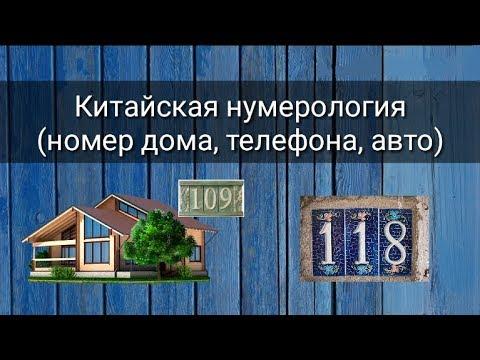 КИТАЙСКАЯ НУМЕРОЛОГИЯ (НОМЕР ДОМА, ТЕЛЕФОНА, АВТО)