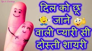 💓 Dosti shayari | Pyaari Si Dosti Shayari | best friendship shayari video 💓
