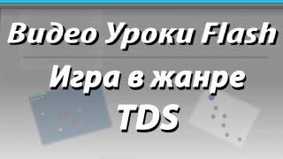 Видео Уроки Flash. Игра в жанре TDS [Часть 2 - Стрельба]