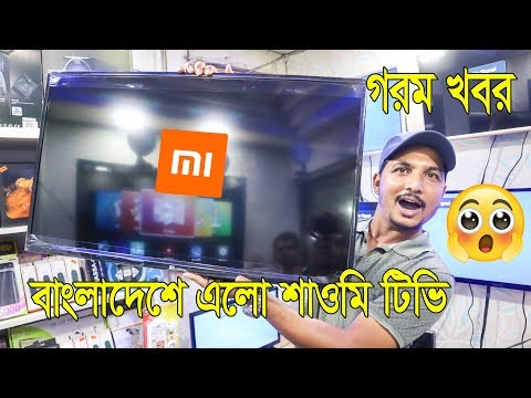 wow😱-!-xiaomi-smart-tv-now-available-in-bd-||-daily-needs