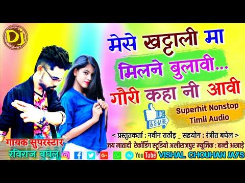 Khattali Ma Milane Bulavi    Superstar Raviraj Baghel    Nonstop Timli Songs 2018
