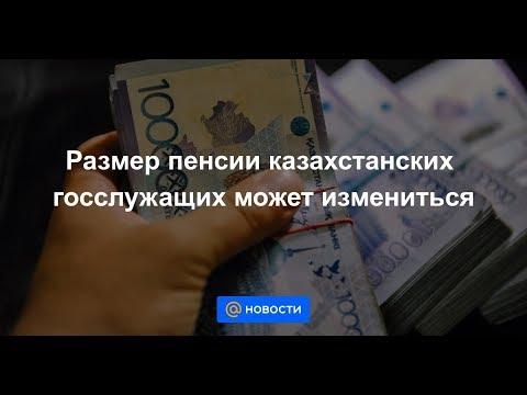 Размер пенсии казахстанских госслужащих может измениться