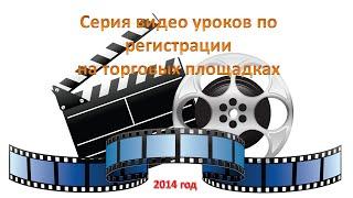 Видео урок Регистрация на портале Народные  промыслы