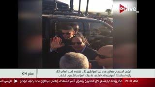 فيديو..السيسي يصافح المواطنين أثناء تفقده للسد العالي