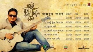 Ektu Chuye Dile Mon | Mahbub Sagor | Full Album | Audio Jukebox