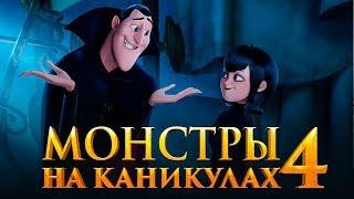 Монстры на каникулах 4 [Обзор] / [Трейлер 4 на русском]