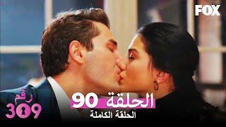 الغرفه 309 الحلقة 90 كاملة No: 309