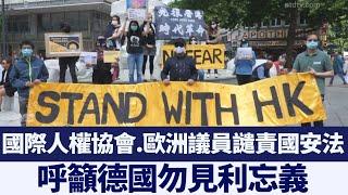 歐洲議員與國際人權協會齊譴責國安法|新唐人亞太電視|20200601