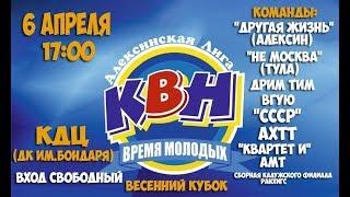КВН - Весенний кубок, Алексин, КДЦ, 2019