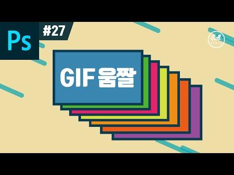 포토샵 강좌 #27 - 동영상을 움직이는 효과 GIF 움짤로 만들기