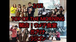 LOVE FM 「TOP OF THE MORNING」 RKBラジオ 「開店!ウメ子食堂」 KBCラ...