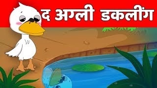 द अग्ली डकलिंग | The Ugly Duckling Kahani in Hindi | Kahani By Baby Hazel Hindi Fairy Tales
