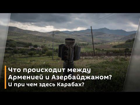 Что происходит между Арменией и Азербайджаном? И при чем здесь Карабах?