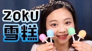自製超人氣ZOKU七彩雪糕冰淇淋 小豬佩奇 小伶玩具 | Xiaoling toys