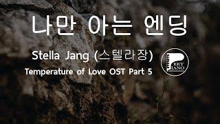 나만 아는 엔딩  Let Me Love You  - 스텔라장  Stella Jang  - Temperature Of Love Ost Part 5