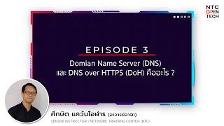 NTC Open Tech EP3 : DNS & DoH คืออะไร?