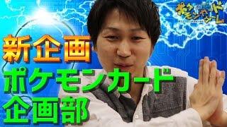 【強力特性の新カードも登場!】ポケモンカード企画部 ~サイコロ編~